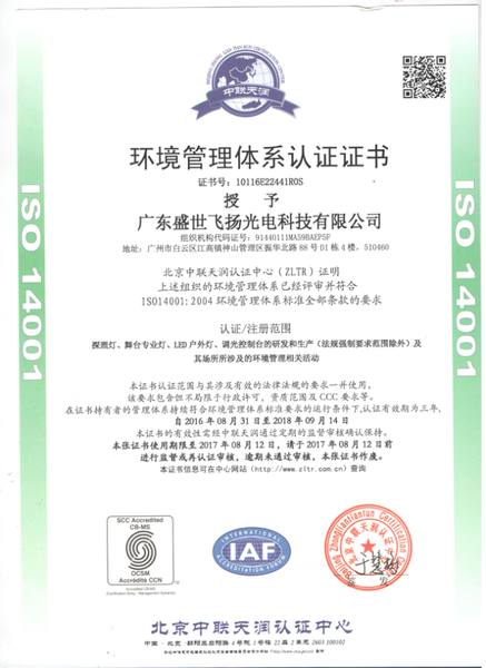 ISO14001证书.png